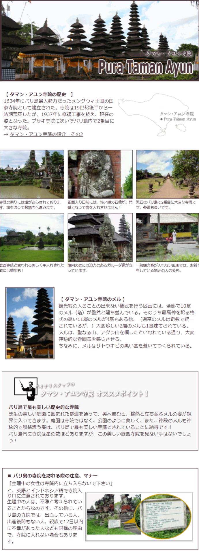 タマンアユン寺院の説明
