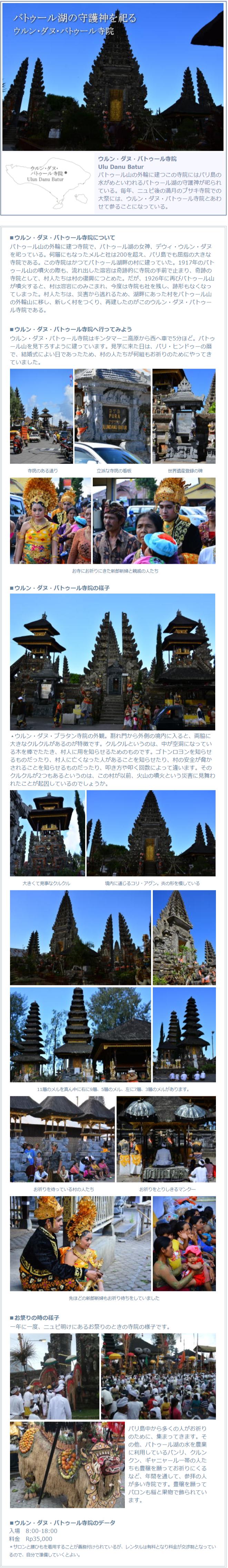 ウルンバトゥ―ル寺院の説明