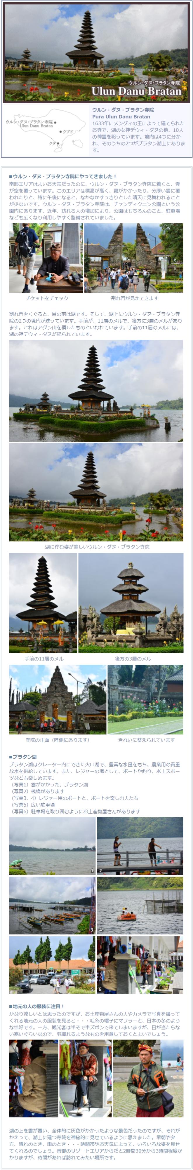 ウルン・ダヌ・ブラタン寺院の説明