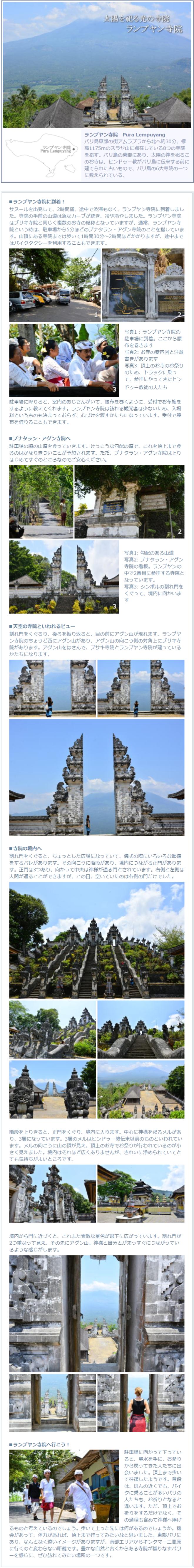 ランプヤン寺院の説明