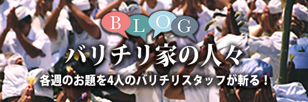 バリチリの人々 ブログ