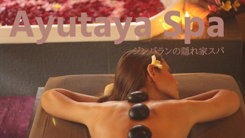 アユタヤスパで女性ゲストが背中にストーンマッサージをしている。