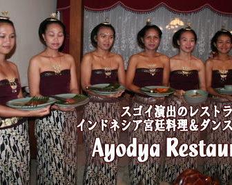 アヨディアレストランのディナーショーのバナー