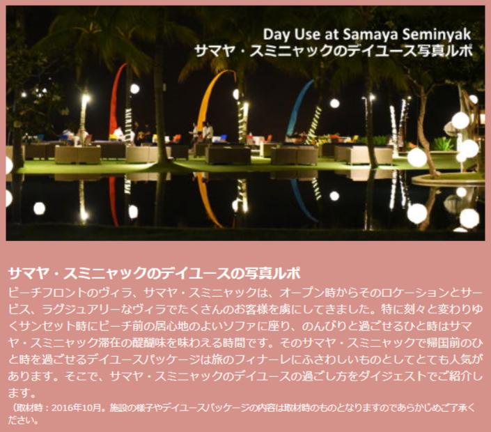 サマヤ・スミニャックのデイユースパッケージ写真ルポの説明
