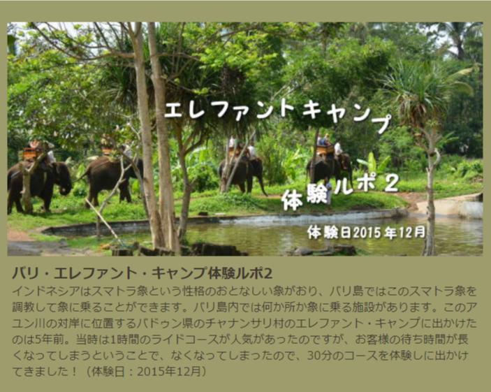 バリ・エレファント・キャンプ体験ルポ2の説明1