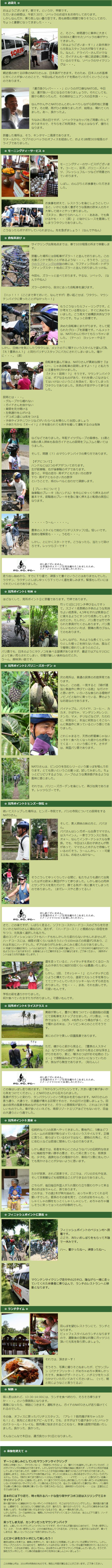 マウンテン・サイクリング バトゥール・トレイル (キンタマーニ高原コース)体験ルポの説明