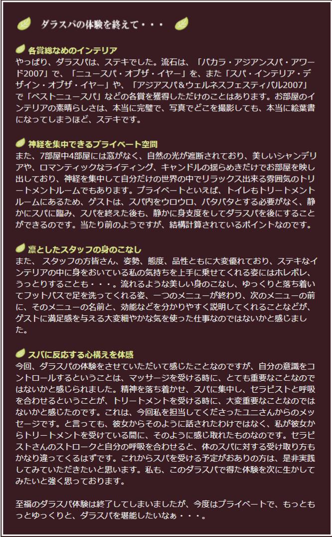 ダラスパ体験①の説明3